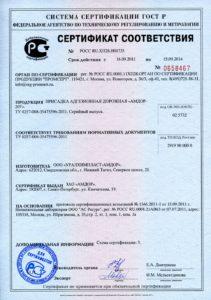 sertifikat_amdor-20t
