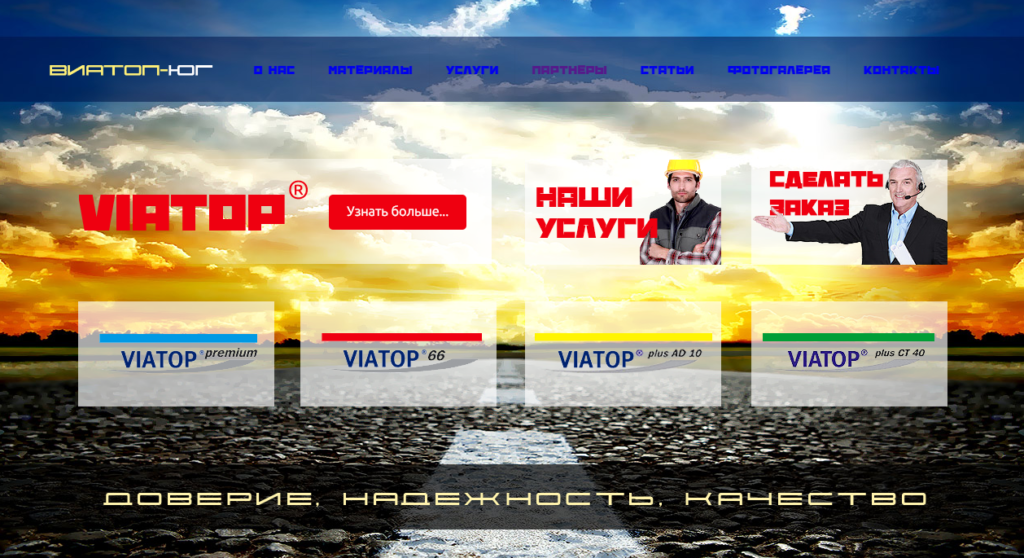 VIATOP ®